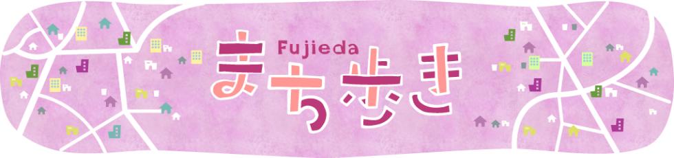 Fujiedaまち歩き