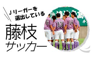 藤枝サッカー